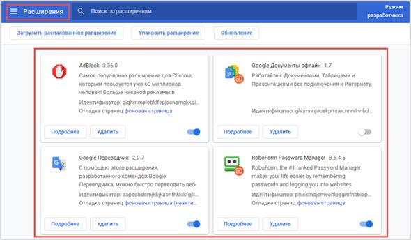 Установленные модули в браузере от Гугла