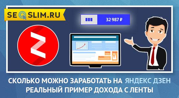 Сколько я зарабатываю в Yandex Zen