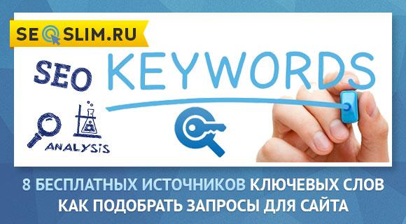 Как бесплатно составить семантическое ядро, где брать ключевые слова