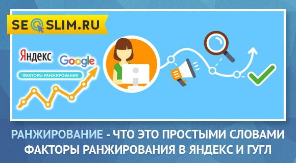 Ранжирование сайта и факторы поисковых систем