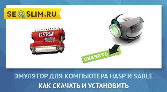 Эмулятор  ключа защиты HASP