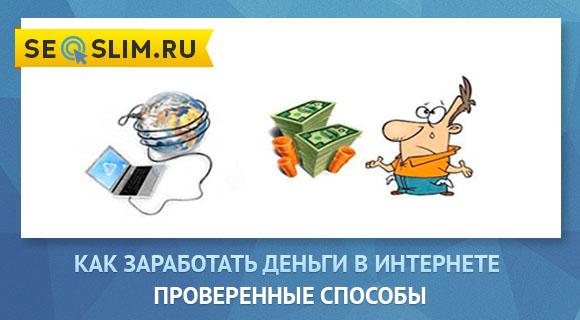 Как заработать легкие деньги в интернете