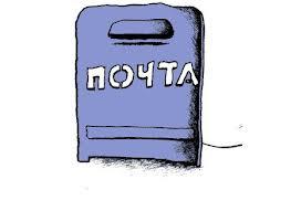 Почта автора блога