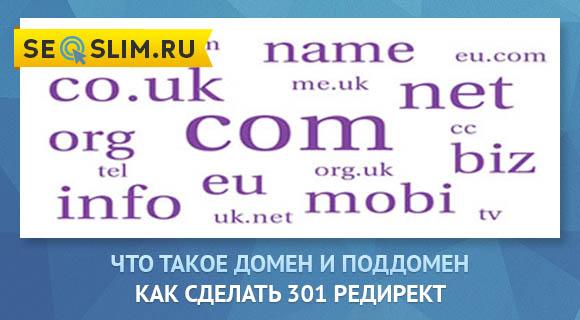 Что такое домен  поддомен и редирект