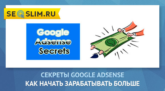 Секреты Google Adsense