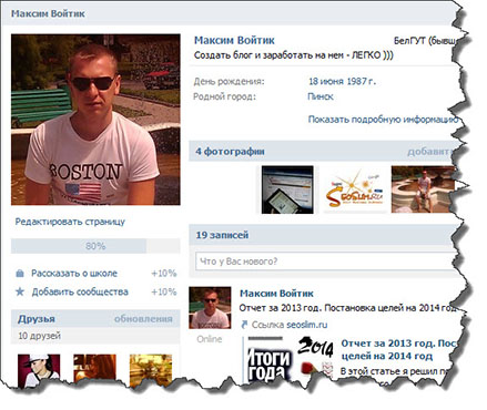 Социалка от Вконтакте