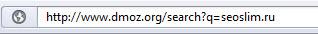 Как проверить сайт в Дмоз