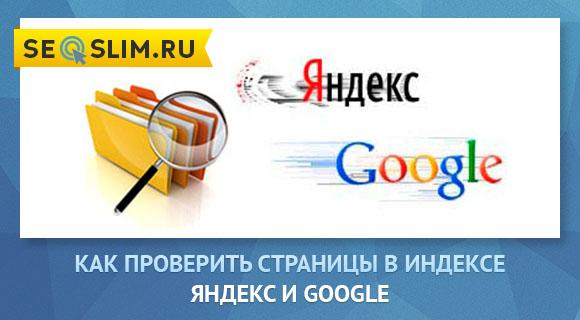 Как проверить страницы в индексе Яндекс и Google