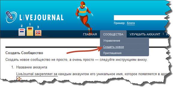 Как создать сообщество в LiveJournal