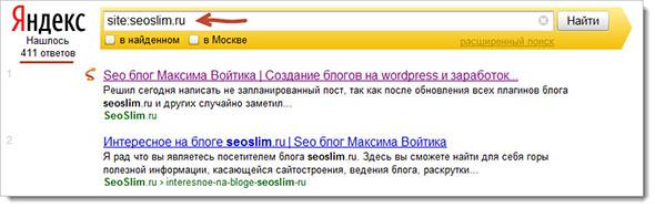 Команда site в Яндекс