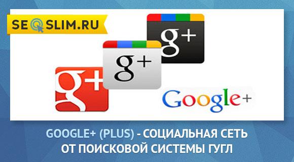 Социальная сеть Google+ (plus)