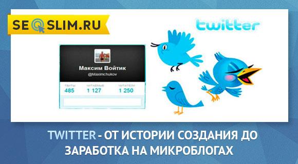 Зачем нужна соц сеть Твиттер