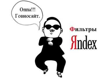 Фильтры Яндекса и методы их обхода
