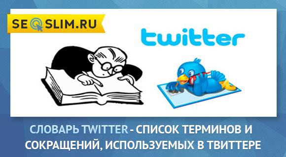 Словарь терминов из Twitter