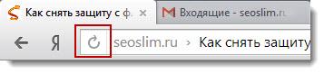 Yandex-браузер обновление страниц