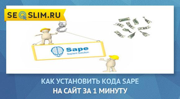 Настройка сайта для Sape