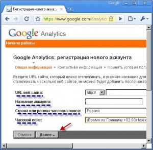 Google Analytics регистрация аккаунта