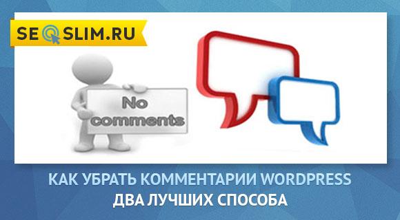 Убираем комментарии WordPress