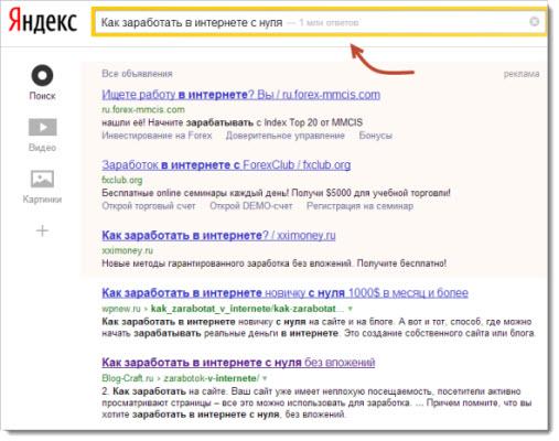 Поиск запроса о заработке в Яндекс
