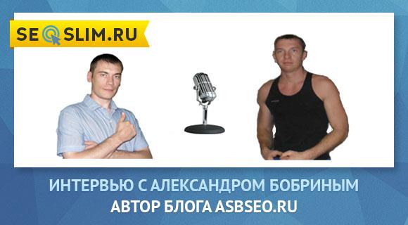 Интервью с Александром Бобриным