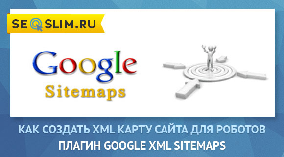 XML карта сайта