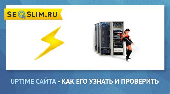 аптайм (uptime) сайта