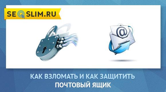 как взломать почтовый ящик