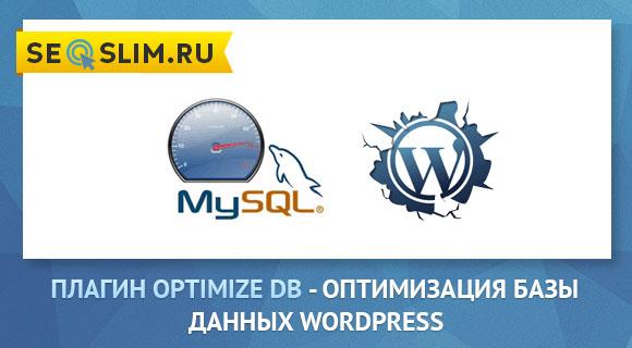 Оптимизация базы данных (MySQL)