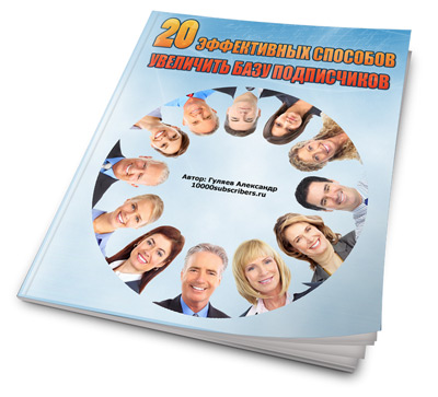 20 способов увеличить базу подписчиков