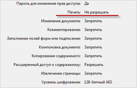 пример защиты пдф файлов