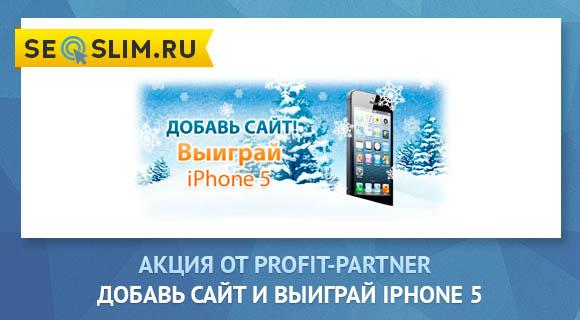 Добавь сайт и выиграй iPhone 5