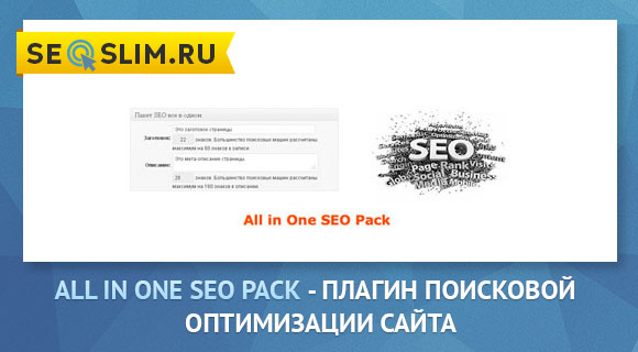 all in one seo pack плагин wordpress
