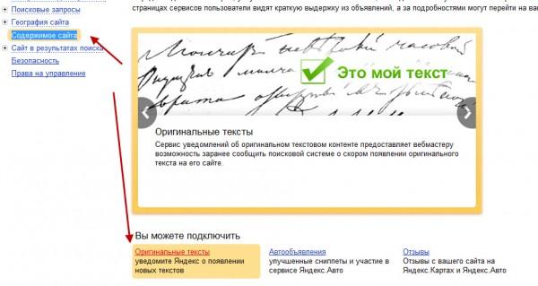 оригинальные тексты от Яндекс
