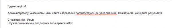 служба поддержки ucoz