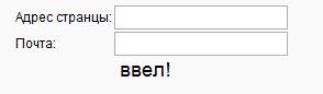адрес html формы обратной связи
