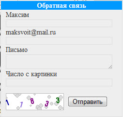 пример html контактной формы