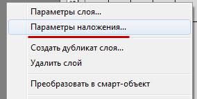параметры наложения