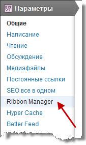 плагин FCC Ribbon Manager