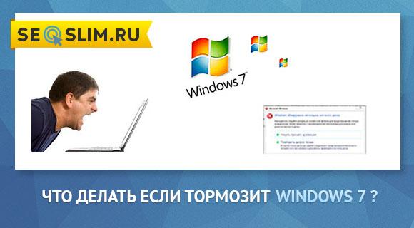 почему тормозит windows 7