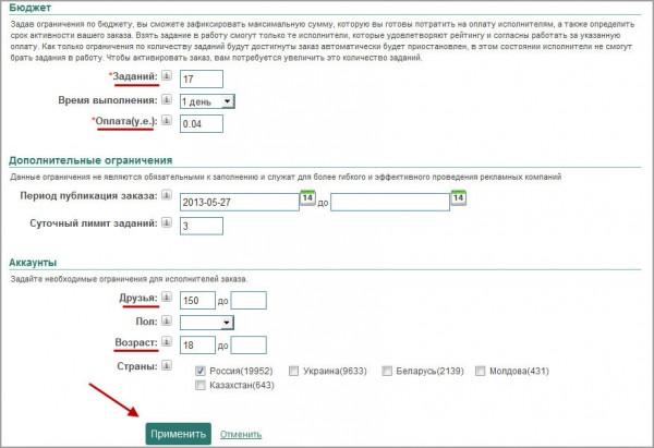 Описания задания для Вконтакте