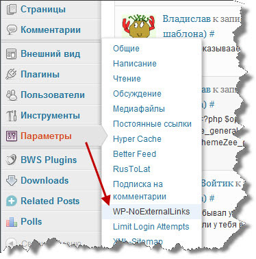 плагин WP-NoExternalLinks