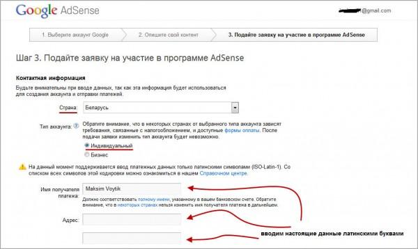 подаем заявку в Google Adsense