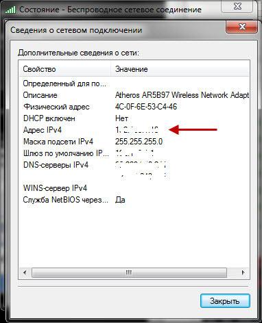 проверяем ip на компьютере способ 1
