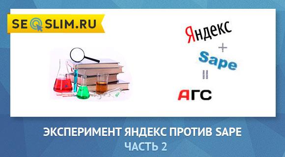 эксперимент Sape против Яндекса продолжение