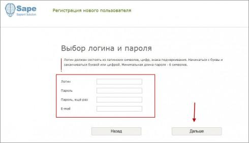 Регистрация в Sape шаг 6