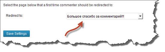 плагин Comment Redirect