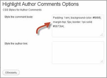 плагин Highlight Author Comments