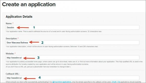 Аутентификация в твиттере шаг 3