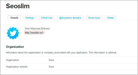 Аутентификация в твиттере шаг 4