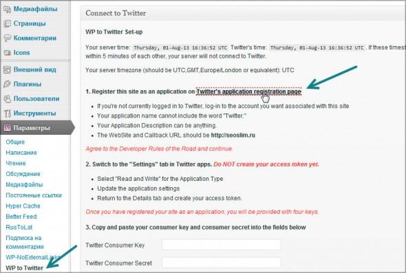 Аутентификация в твиттере шаг 1